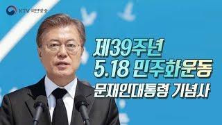 제39주년 5·18 민주화운동 문재인대통령 기념사