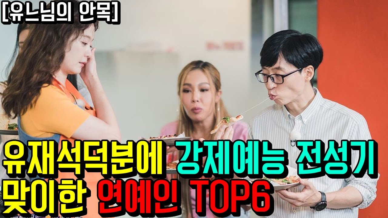 유재석 때문에 예능전성기 맞이한 연예인 TOP 6
