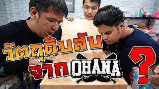 รับคำท้า OHANA ชงเมนูสุดแปลก จากวัตถุดิบลับ