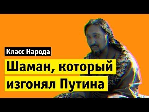 Шаман, который изгонял Путина | Класс народа