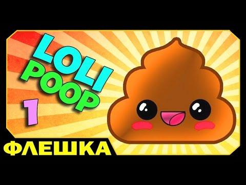 ▶ Приключения Какашки (Lolipoop 1)