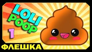 ▶ Приключения Какашки (Lolipoop 1)(Подпишитесь чтобы не пропустить новые видео. Подписка на мой канал - http://bit.ly/dilleron Мой второй канал - http://bit.ly/Di..., 2015-10-16T04:30:01.000Z)