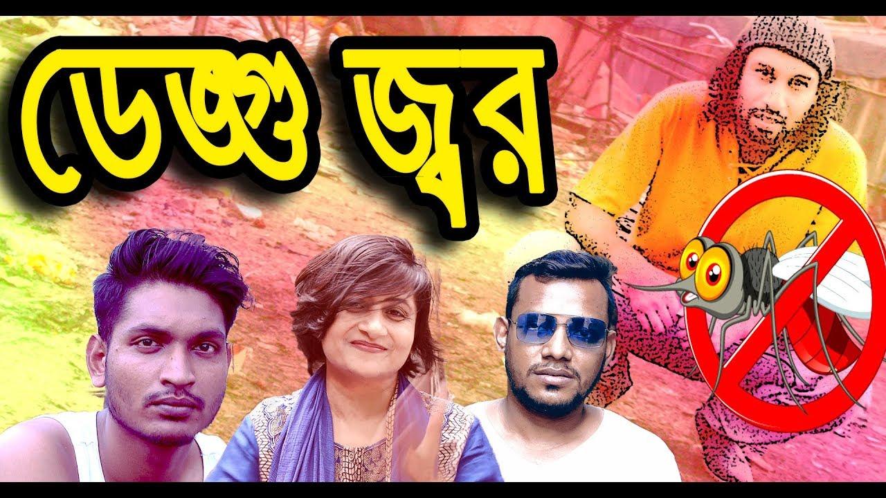 Bangla Funny Bangladeshi People | Dengue Jor | New Bangla