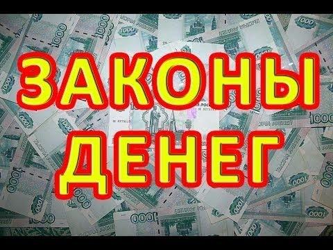 Законы денег. 5