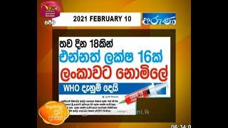 Ayubowan Suba Dawasak | Paththara  | 2021-02-10 |Rupavahini Thumbnail