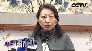 [中国新闻] 香港律政司司长郑若骅在英国举行记者会   CCTV中文国际