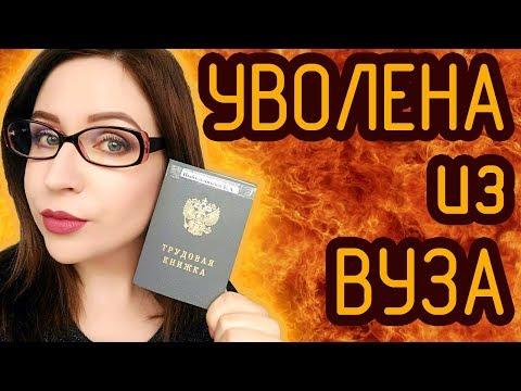 Я больше не препод/Главные проблемы высшего образования в России