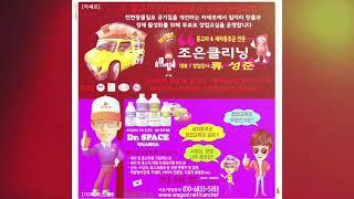 [새차증후군시공]일자리 창출을 위해 인천, 부천지역 새…