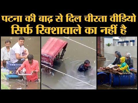 Patna Flood पर लड़ रही RJD-BJP के बीच Rahul Gandhi ने अच्छी बात कही है