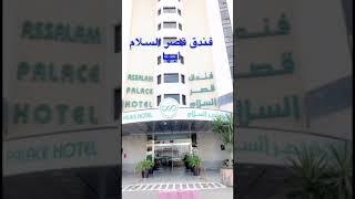 يوميات العجيمي ٩٠٥ - فندق قصر السلام أبها