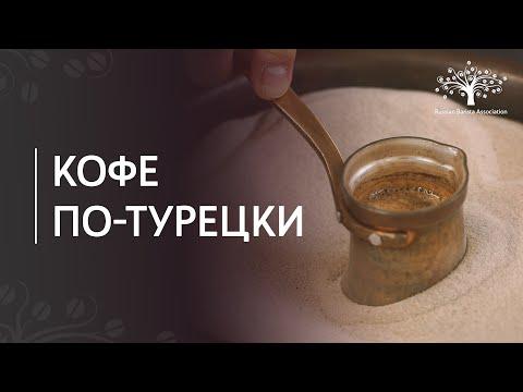 Как сварить кофе в турке / джезве /по-восточному / по-турецки