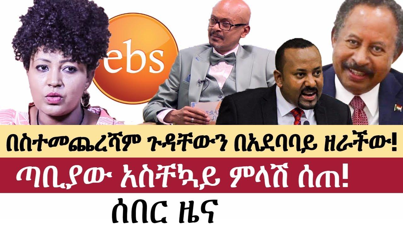 Ethiopia: ሰበር ዜና - በስተመጨረሻም ጉዳቸውን በአደባባይ ዘራችው! | ጣቢያው አስቸኳይ ምላሽ ሰጠ! | Hana Yohanis | EBS