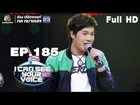EP.185 - ลำเพลิน วงศกร - Full