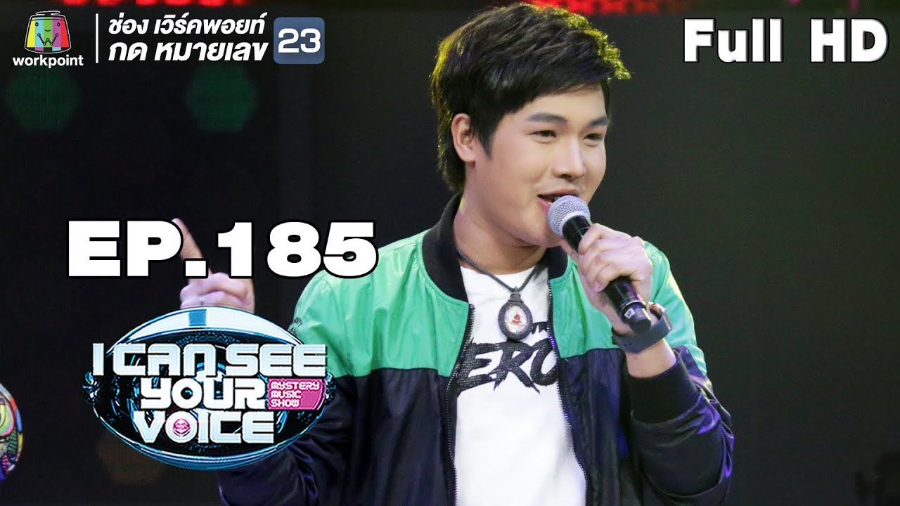 I Can See Your Voice -TH   EP.185   ลำเพลิน วงศกร   4 ก.ย. 62 Full HD
