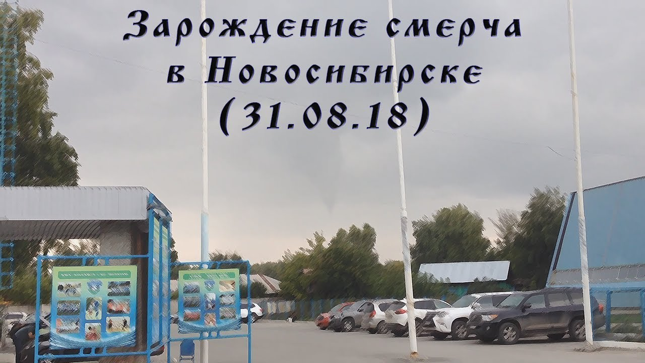 Зарождение смерча в Новосибирске (Кировский район) (31.08.18)