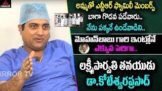 Lakshmi Parvathi Son Doctor Koteswara Prasad About His Childhood   Senior NTR   Mirror TV Channel
