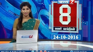 News7 Tamil Night News (8pm) 24-10-2016