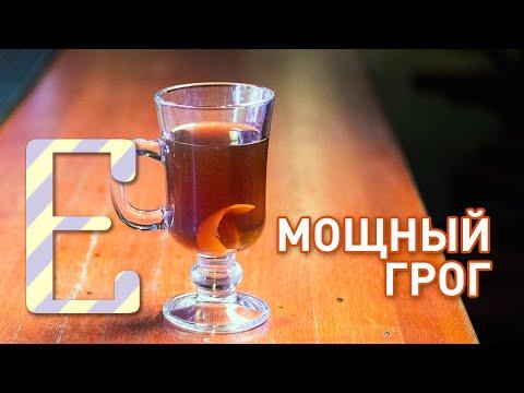 Мощный грог (Hot and Heavy Grog) — рецепт Едим ТВ
