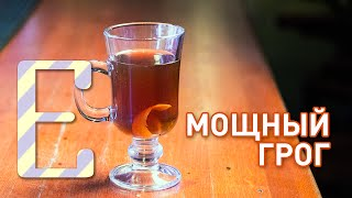 Мощный грог (Hot and Heavy Grog) — рецепт Едим ТВ