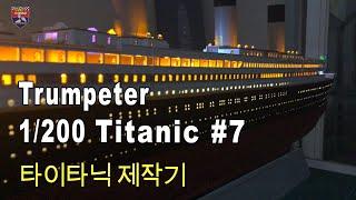 1:200 타이타닉 TITANIC 제작기 #7