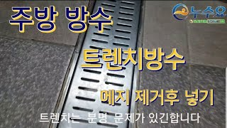 트렌치방수[메지작업영상]_천안누수업체  누수요 0104…