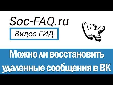 Можно ли восстановить и прочитать удаленные сообщения Вконтакте