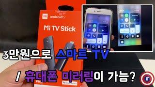 샤오미 mi tv stick 스마트TV 와 휴대폰(아이…