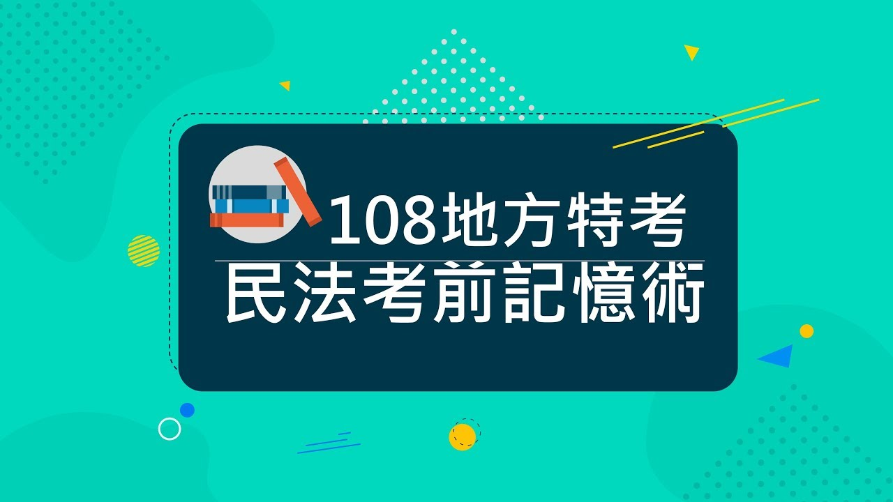 108地方特考》 民法考前法條記憶術 - YouTube