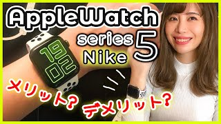 Apple Watch Series5を1ヶ月半使ってみた感想!NIKE/44mm