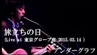 日本のロックと、ケルトの音楽を融合させ、新たなジャンルを確立させたアルバム「やがて咲く花達へ」。 その楽曲を軸に行われた東京グローブ座でのライブ。 オフィシャル ...