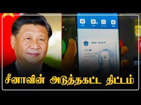 Digital Currency-ஐ மக்கள் பயன்பாட்டுக்கு கொண்டுவந்த China | Oneindia Tamil