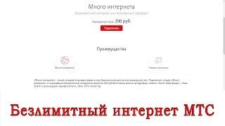 опция «Много интернета» - безлимитный интернет от МТС