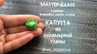 ПРОСТОЙ Мастер-класс / Капуста из полимерной глины / овощи из полимерной глины / Polymer clay