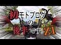 初モトブログの後半です 【モトブログ】Kawasaki z1 z2