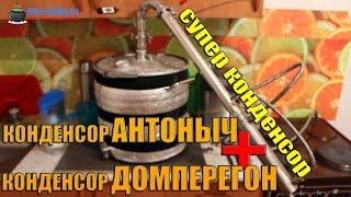 Супер конденсор: АНТОНЫЧ + ДОМПЕРЕГОН