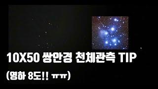 쌍안경 천체관측TIP / 겨울철 성단, 성운, 비노홀더