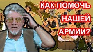 Как Шойгу, Путин, Медведев и я в армии не служили / Артемий Троицкий