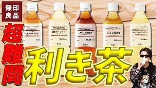 【無印良品/お茶】予想を超える難しさ!フレーバーティーで利き茶チャレンジ!【MSSP/M.S.S Project】