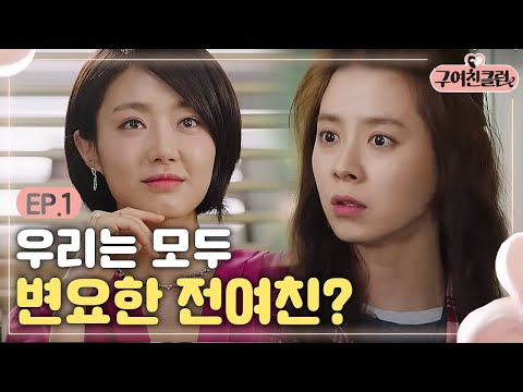Ex-Girlfriends' Club Byun Yo-han's ex-girlfriends gather at one place! Ex-Girlfriends' Club Ep1