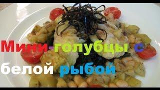 Ресторан у меня дома   Выпуск 8 (рецепты, кухня, вкусное, рыба, рыбные блюда, блюда из рыбы)