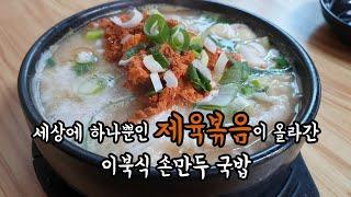 전국에서 가장 특이한 제육볶음이 올라간 국밥. 이북식 …