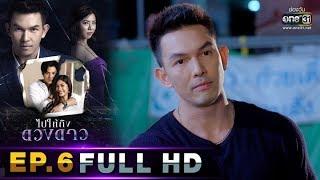 ไปให้ถึงดวงดาว   EP.6 (FULL HD)   18 ก.พ. 63   one31 [ ประเทศไทยรับชมได้ 21 มี.ค.63 ]