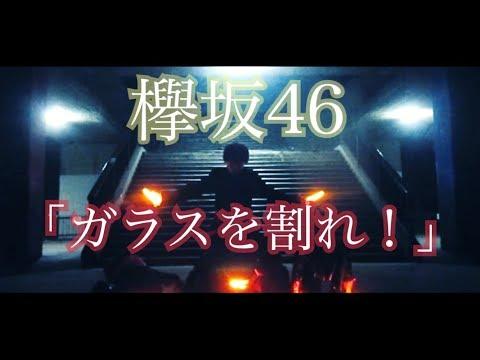 【ガラスを割れ!/欅坂46】ヲタ芸で表現してみた『U-フレット』【むらまさ劇場】