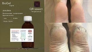 Bio-gel для педикюра. 15 минут и ножки как после салона красоты