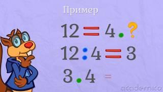 Връзка между умножение и деление - Математика 2 клас | academico
