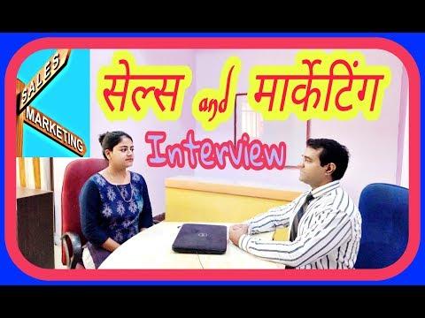 Sales and #Marketing #interview videos in hindi : #सेल्स #मार्केटिंग