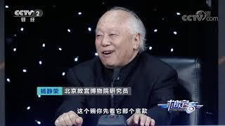 《一槌定音》 20191201| CCTV财经