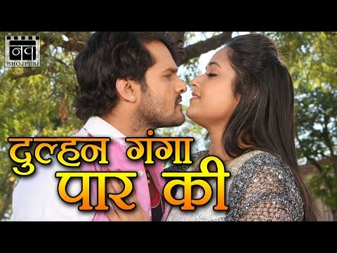 दुल्हन गंगा पर की Khesari Lal Yadav,Kajal Raghwani | Latest Bhojpuri Movie 2016 New | Nav Bhojpuri