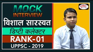 UPPSC Topper Vishal Saraswat , Deputy Collector (1st Rank) : Mock Interview