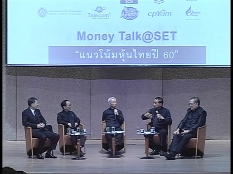 Money Talk@SET - แนวโน้มหุ้นไทยปี 60 - ธันวาคม 2559